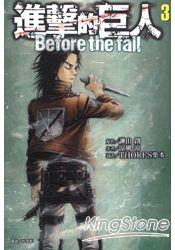 進擊的巨人Before the fall 03