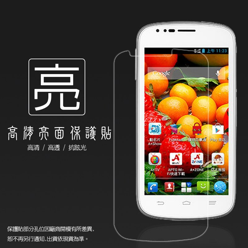 亮面螢幕保護貼 亞太 A+World E5 ZTE N909/E8 ZTE N909D 保護貼