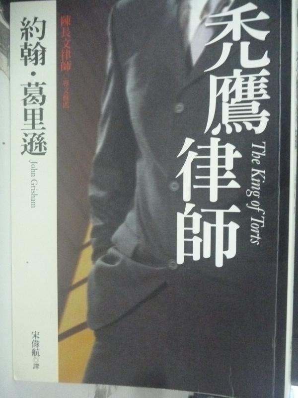 【書寶二手書T2/翻譯小說_HCW】禿鷹律師_宋偉航, 約翰葛里遜