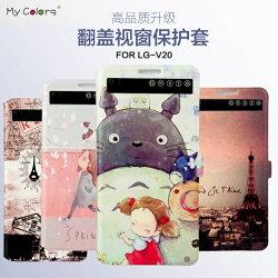 【預購】LG V20 MyColors創意彩繪翻蓋視窗皮套 樂金 V20 視窗保護套 手機殼