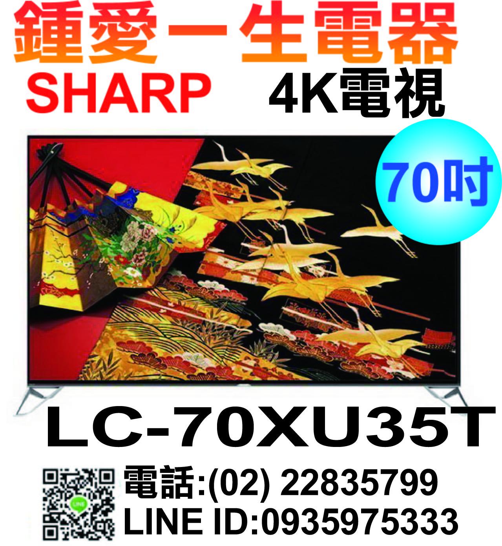 來電挑戰最優惠價【鍾愛一生】SHARP 日本製LED液晶電視 LC-70XU35T ※ 熱線02-2847-6777