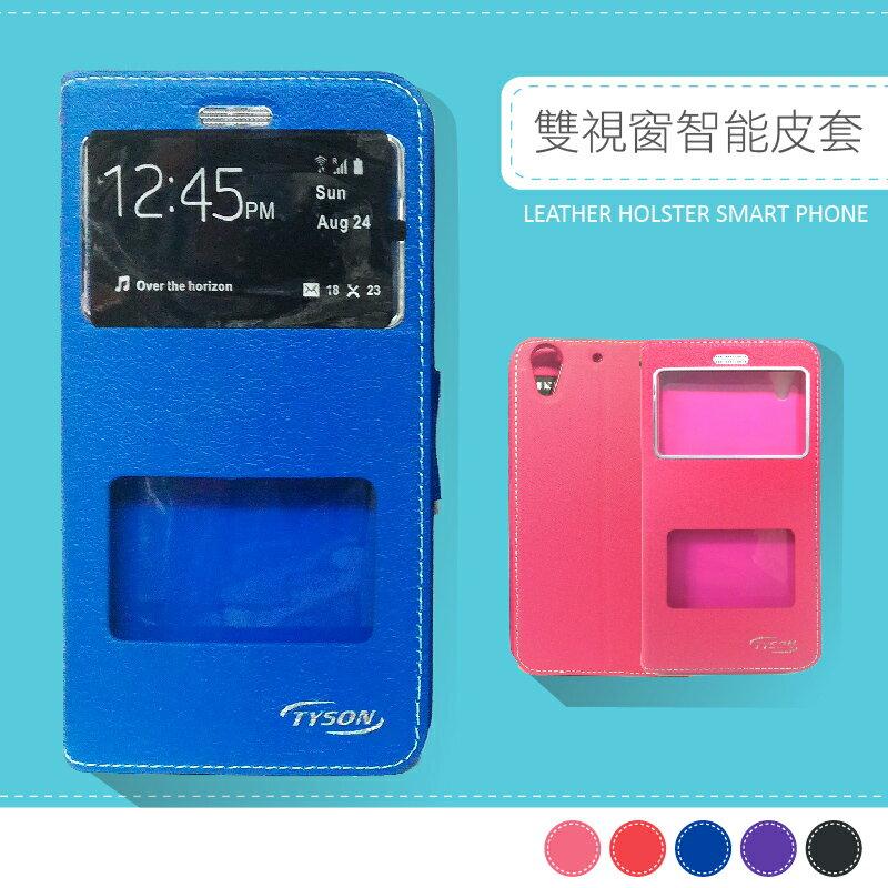 HTC Desire 728 雙視窗皮套 皮套 保護套 手機套 免掀蓋接聽 保護手機 軟殼 可立式