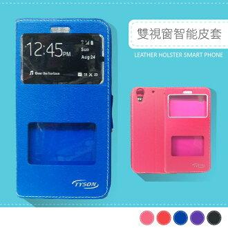 台哥大 TWM Amazing X7 雙視窗皮套 皮套 保護套 手機套 免掀蓋接聽 保護手機 軟殼 可立式