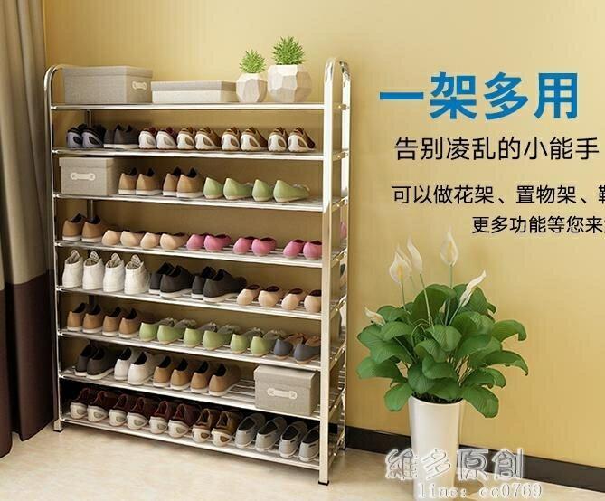 鞋櫃不銹鋼鞋櫃櫃加厚多層經濟防塵簡易約現代大小省空間宿舍家用 萬聖節狂歡 DF