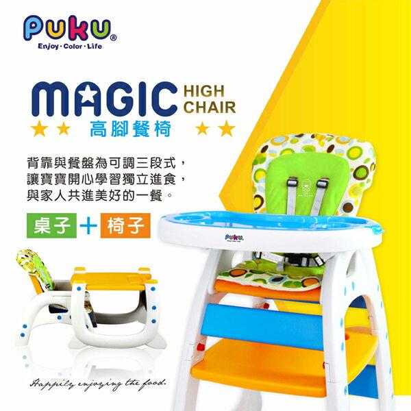 『121婦嬰用品館』PUKU Magic高腳餐椅 2