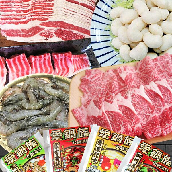 【璽富水產】頂級日本和牛鍋物組