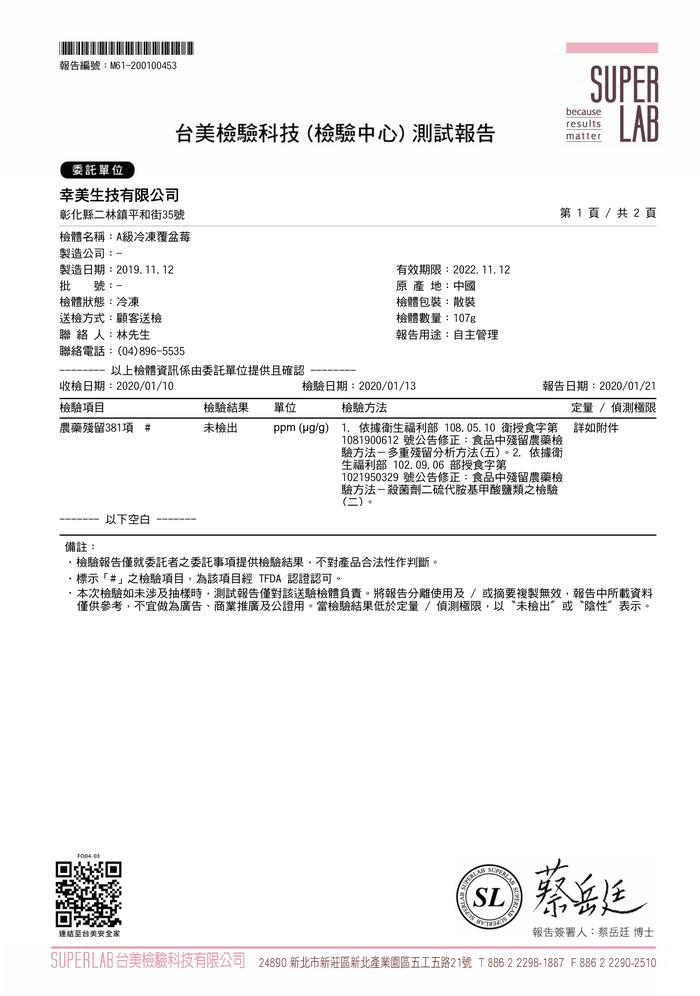 中國進口覆盆莓檢驗報告 0