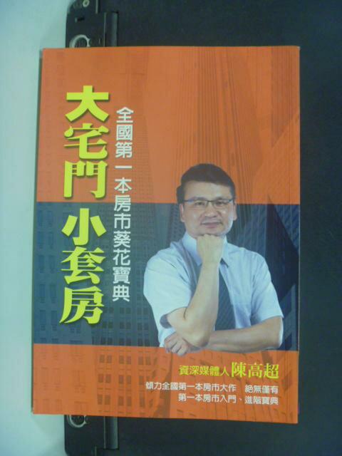 【書寶二手書T3/投資_KHM】大宅門,小套房_陳高超