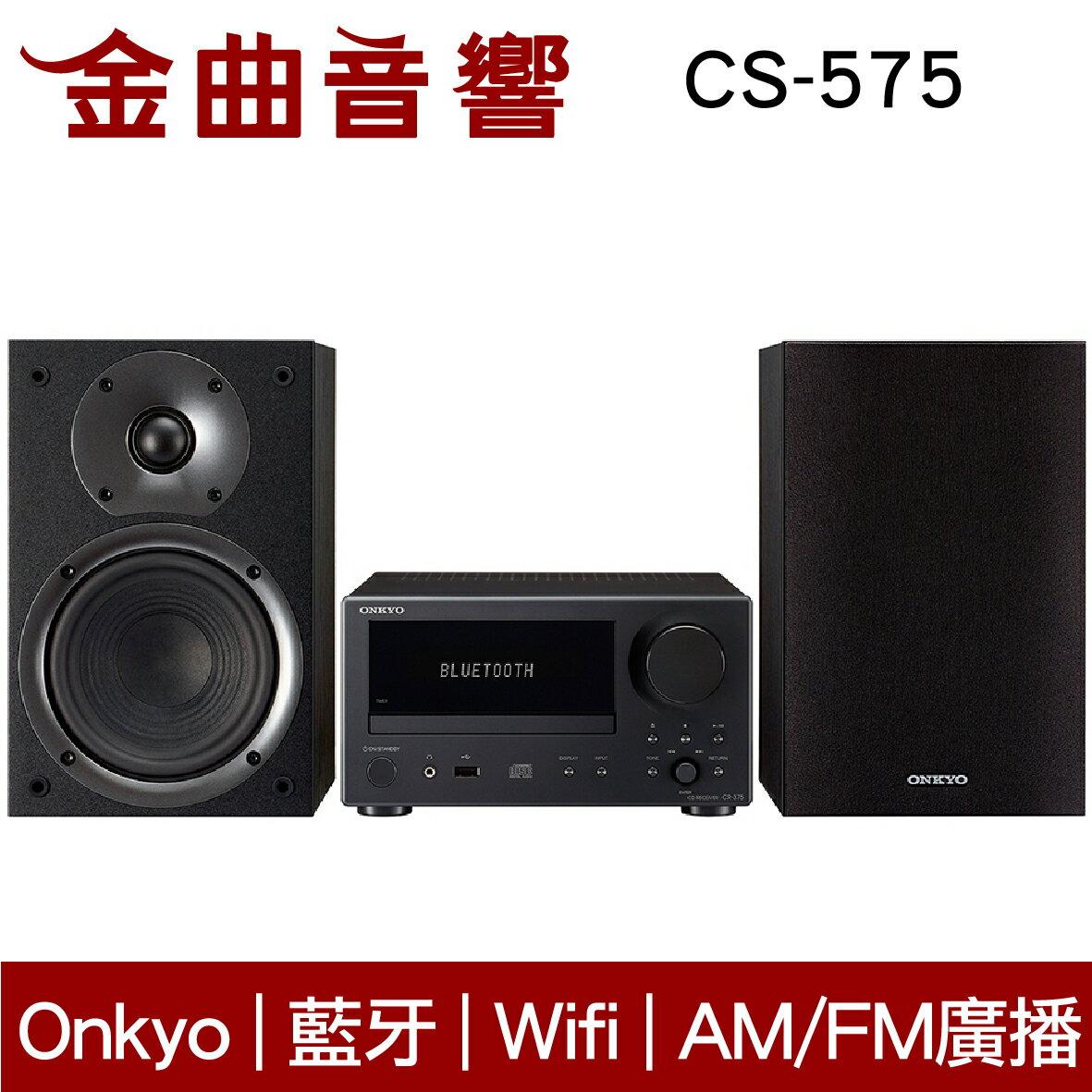 Onkyo 安橋 CS-575 收音機 CD組合音響 床頭音響 CS575 | 金曲音響