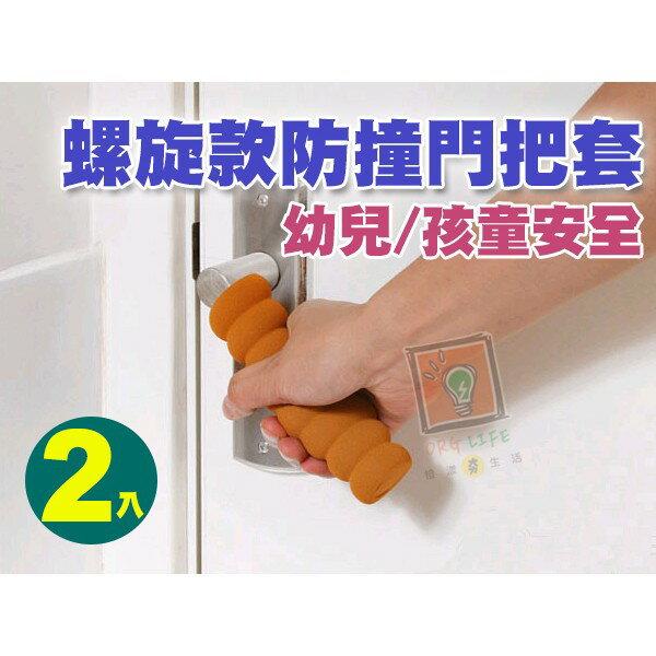 ORG《SD0821》2入一組~ 螺旋款 門把套 防撞門把套 門把 防護套 防塵套 防撞條 安全門把防撞保護套 幼兒安全