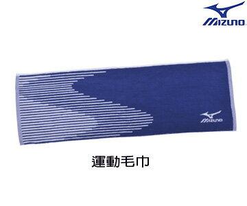 32TY660214 (寶藍X白)  提花運動毛巾  【美津濃MIZUNO】
