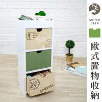 鄉村風zakka雜貨到歐式 木質 三格 抽屜櫃 桌面 收納盒 置物盒 飾品 零件 材料 分類 整理盒 文具 展示櫃 鄉村風 儲物櫃