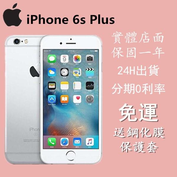 平行輸入 Apple iPhone 6S plus 128G灰/金/銀/粉 蘋果 分期零利率 全新未拆 【保固1年】急速出貨 實體店面 4GLTE