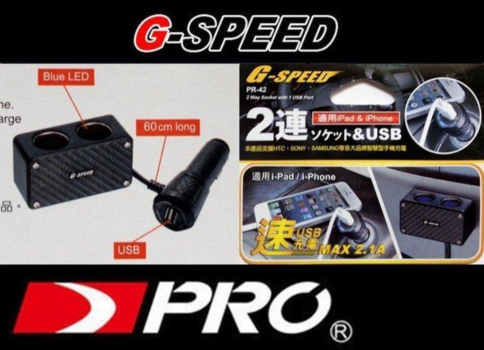 權世界@汽車用品 G-SPEED CARBON碳纖紋2孔+延長線式 點煙器USB 2.1A充電 擴充電源插座 PR-42