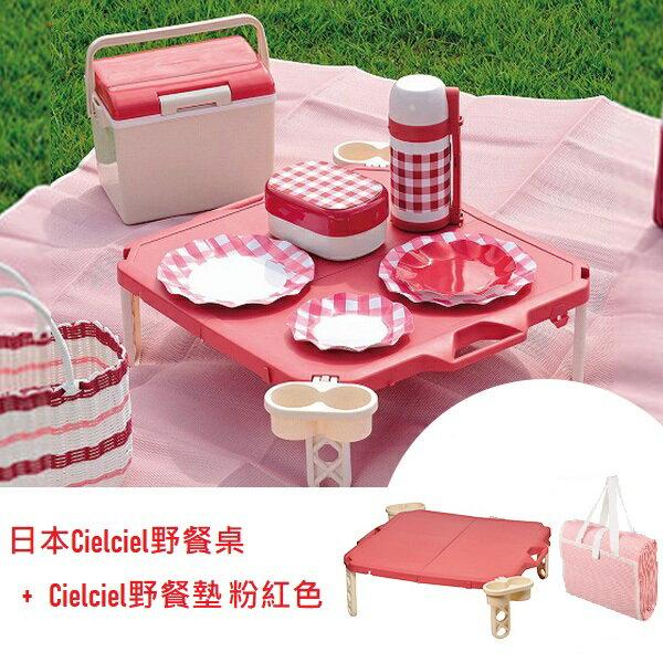 日本Pearl鹿牌CielCiel 日式野餐墊+攜帶式摺疊野餐桌(兩色) 0