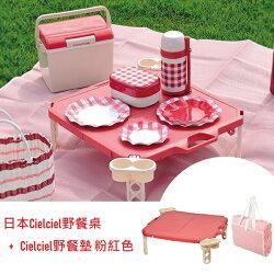 日本Pearl鹿牌CielCiel 日式野餐墊+攜帶式摺疊野餐桌(兩色)