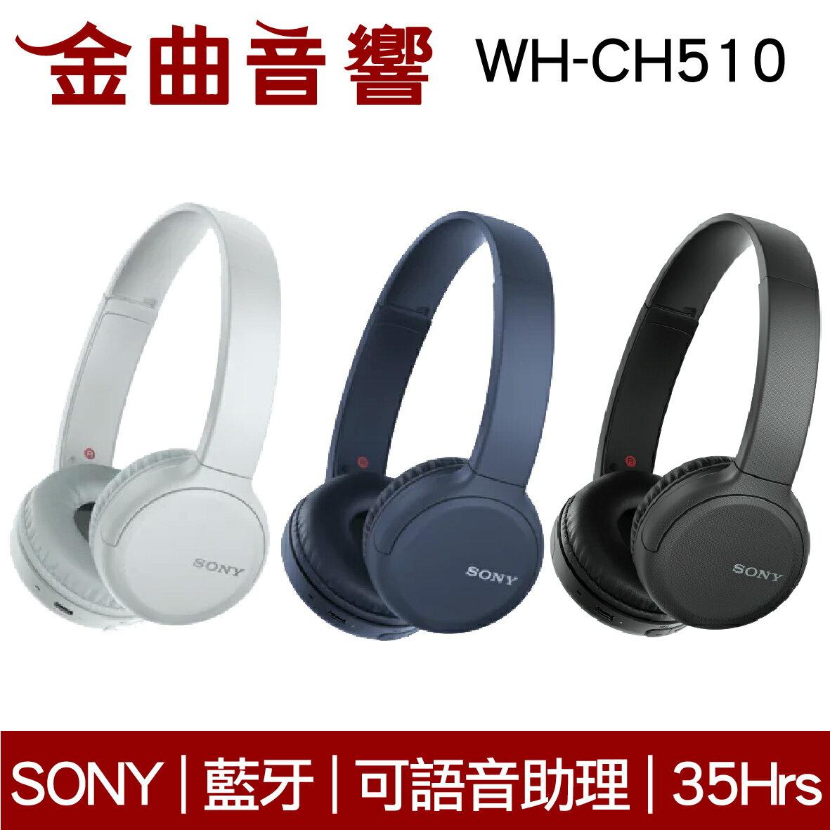 SONY 索尼 WH-CH510 藍色 無線 藍牙 耳罩式 耳機 | 金曲音響