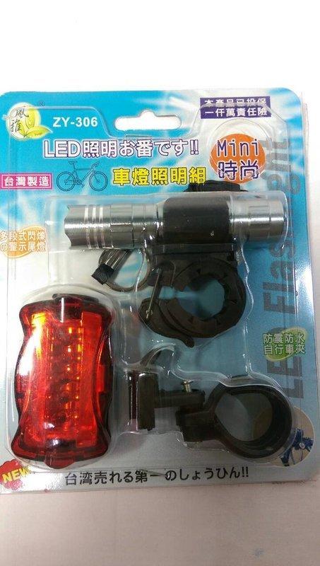 【八八八】e網購~【風雅 LED車燈照明組 ZY-306 】自行車燈 車頭燈 單車 車燈夾 手電筒 0