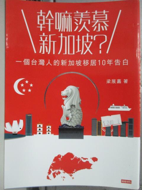 【書寶二手書T5/社會_JPO】幹嘛羨慕新加坡?:一個台灣人的新加坡移居10年告白_梁展嘉