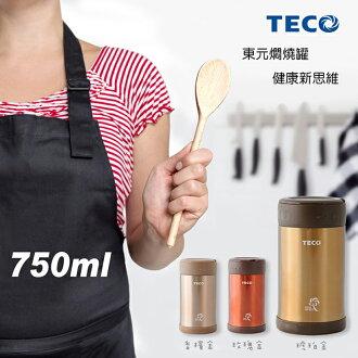 TECO 東元 不鏽鋼燜燒罐XYFYU001 琥珀金(750ml)