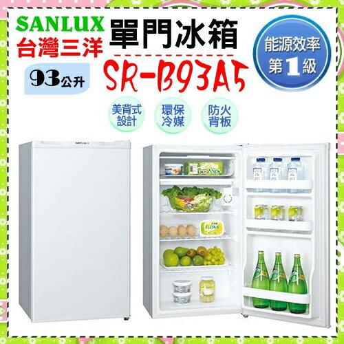 <br/><br/>  【SANLUX 台灣三洋】93公升單門冰箱《SR-B93A5》適合出租套房*超好用<br/><br/>