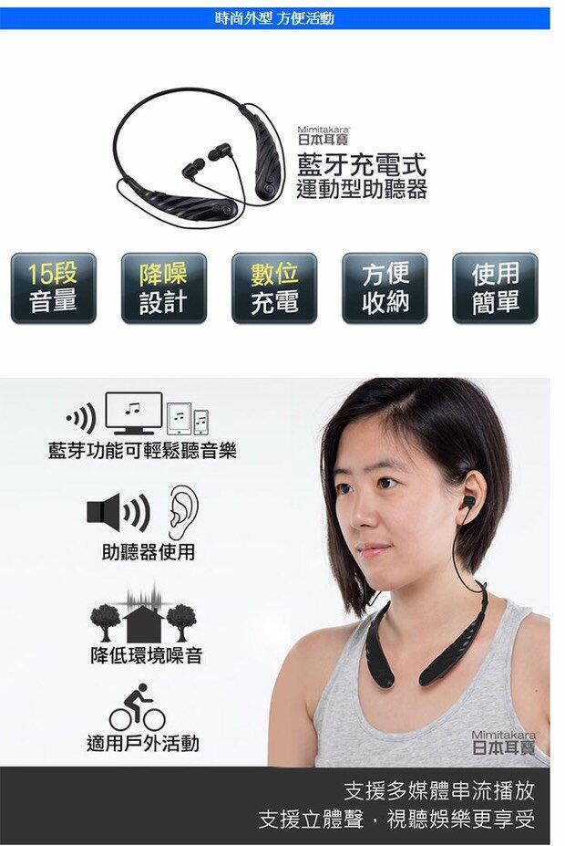 專品藥局【 日本耳寶mimitakara 】元健大和助聽器(未滅菌) 充電式脖掛型-黑【2009827】 4