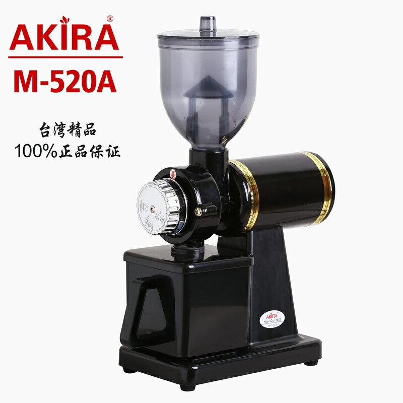 【原廠保固】AKIRA M-520A 半磅磨豆機/電動磨豆機/飛鷹牌 飛馬牌可參考
