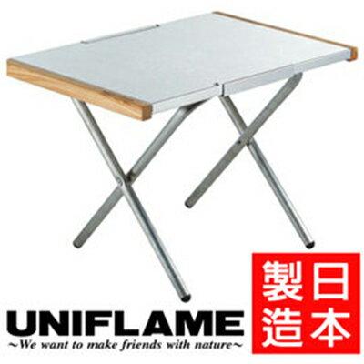 【鄉野情戶外用品店】 UNIFLAME  日本  折疊不鏽鋼小鋼桌/燒烤小邊桌 可置荷蘭鍋/U682104