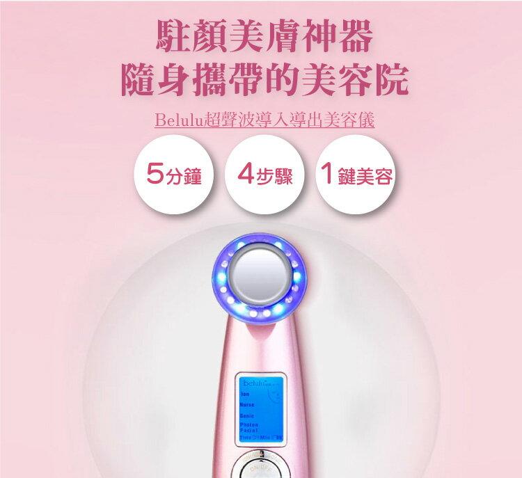 [猴吉本舖][現貨] 日本Belulu classy 超聲波導入 導出美容儀 負離子 震動按摩 隨身攜帶的美容小物 美膚神器