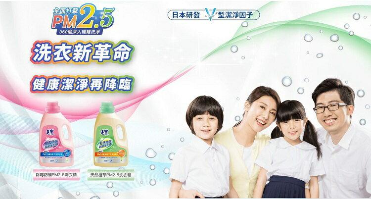 毛寶 天然植萃PM2.5洗衣精(2200g / 瓶) [大買家] 1