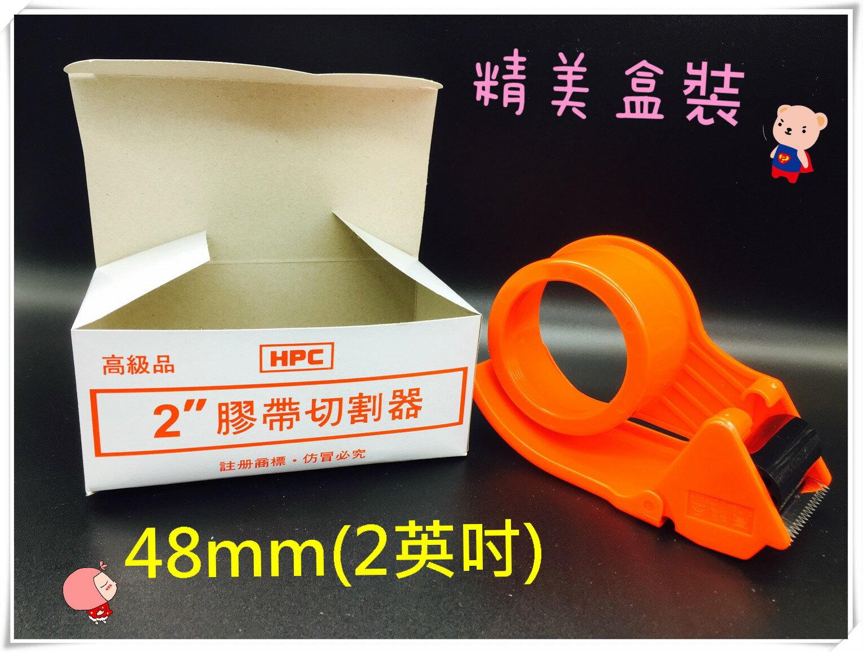 ?含發票?團購價?膠帶切台?適用48mm(2英吋) ?膠帶切割器/包裝/透明膠帶/膠膜/棧板模/封箱膠帶/OPP膠帶