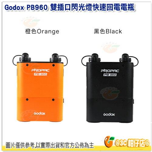 神牛GodoxPB960雙插口閃光燈快速回電電瓶黑色橘色公司貨外接電池盒600EX580EX2