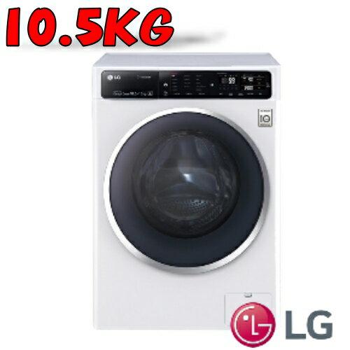 《特促可議價》LG樂金【F1450HT1W】10.5公斤 6MOTION DD蒸氣滾筒洗衣機(白色)