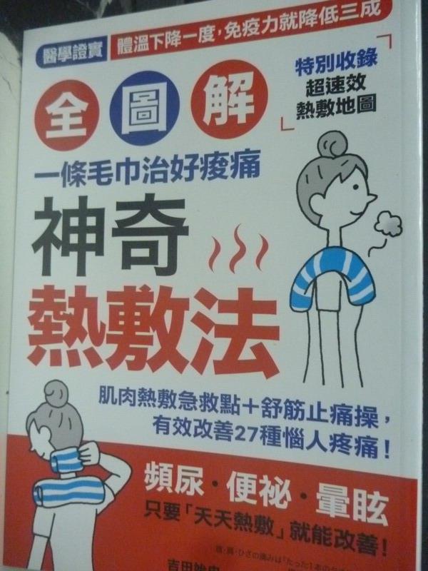 【書寶二手書T6/養生_IDC】神奇熱敷法:一條毛巾治好痠痛!高體溫讓你年輕10歲!_吉田始史