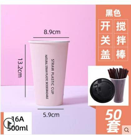 網紅櫻花粉紙杯一次性奶茶杯子加厚咖啡熱飲打包杯帶蓋500只定做 -盛行華爾街
