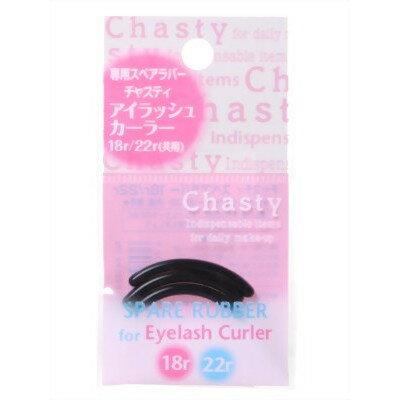 Chasty彈力睫毛夾40mm補充膠條3入