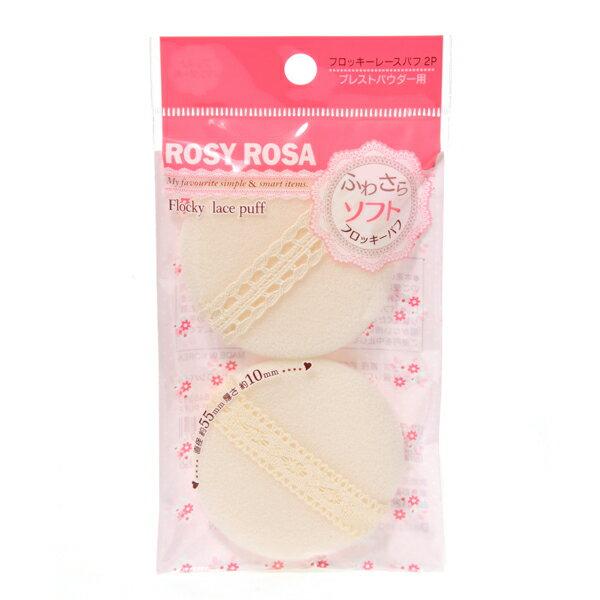 ROSY ROSA 蕾絲植毛粉餅撲2p-845399