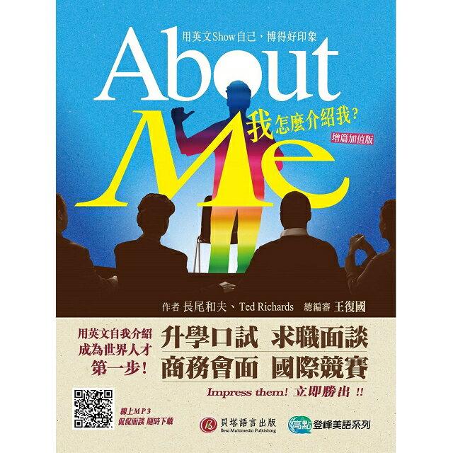 About Me 我怎麼介紹我?【增篇加值版】(侃侃而談MP3線上免費下載) 1