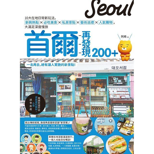 首爾再發現200+:10大在地日常新玩法,新興熱點X 必吃美食X 私房景點X藝術巡禮X人氣購物, 1