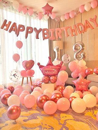 派對氣球 生日氣球快樂裝飾品派對場景布置驚喜女孩男孩兒童背景牆網紅道具bw673