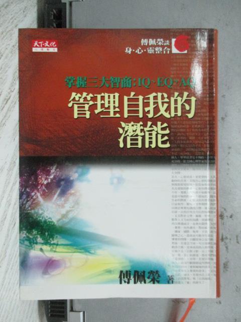 【書寶二手書T8/心理_ORP】管理自我的潛能_傅佩榮