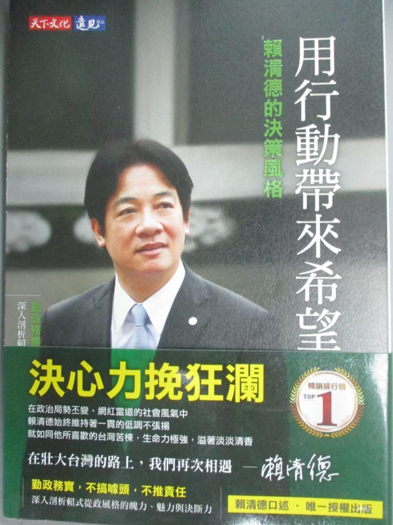 【書寶 書T1/社會_JPK】用行動帶來希望:賴清德的決策風格_郭瓊俐