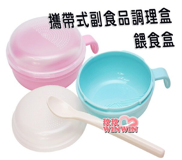 bebi 元氣寶寶 LB-73360 攜帶式副食品調理&餵食盒 ~ 組合式設計,方便攜帶,使用方便