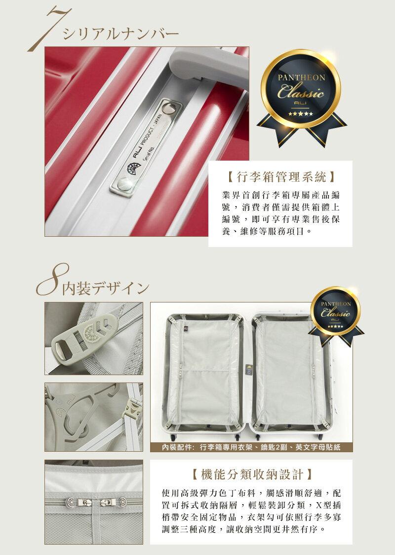 日本PANTHEON 19吋 網美行李箱 輕量鋁框硬殼旅行箱-白拉絲 6