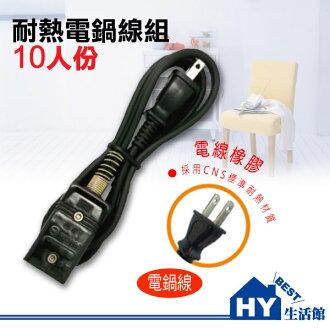 十人份電鍋線 台灣製造 商檢局檢驗合格 110V 轉接電源線組 -《HY生活館》水電材料專賣店