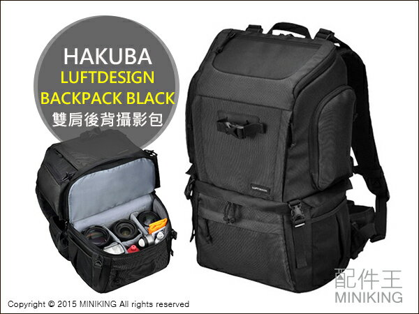 ~ 王~ 貨 HAKUBA LUFTDESIGN BACKPACK BLACK 雙肩後背攝
