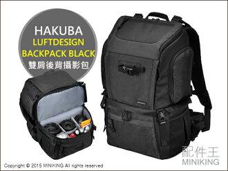 【配件王】免運 公司貨 HAKUBA LUFTDESIGN BACKPACK BLACK 雙肩後背攝影包 相機包 背包