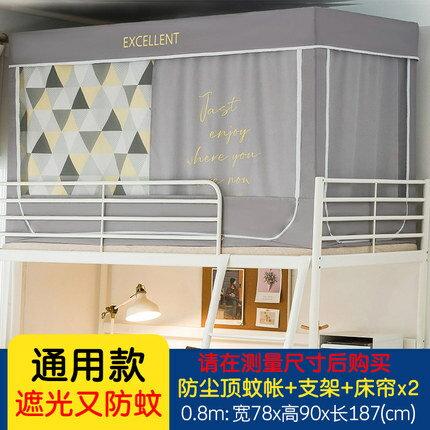 宿舍床簾 南極人學生宿舍床簾加蚊帳支架一體式寢室上鋪窗簾遮光下鋪女床幔『TZ1856』 7