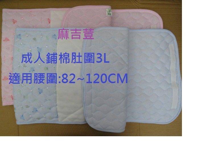 成人鋪棉肚圍3L(適用腰圍:82~120CM) 黏扣式腰圍加強胸腹部保暖 可搭包大人.安安.安親.添寧紙尿褲.紙尿片.看護墊.濕巾使用