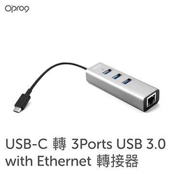 【Opro9】 USB-C 轉 3埠USB3.0+有線網卡 集線器 USB Type C轉USB